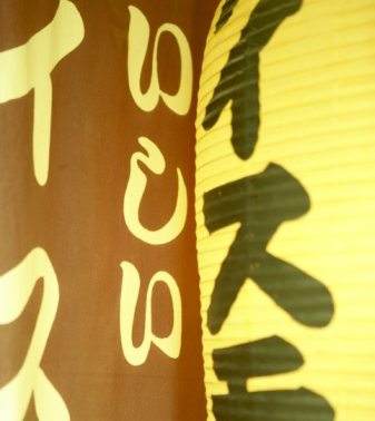Bless your Home with Asian Calligraphy!